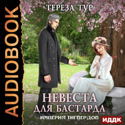 Тур Тереза Империя Тигвердов. Невеста для бастарда обложка