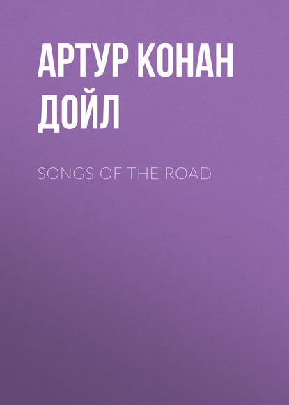 Артур Конан Дойл Songs Of The Road артур конан дойл the great shadow