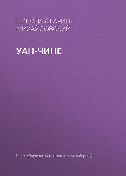 Гарин-Михайловский Николай - Уан-чине