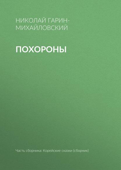 Николай Гарин-Михайловский Похороны николай гарин михайловский ни муей