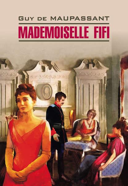 Ги де Мопассан — Мадемуазель Фифи. Книга для чтения на французском языке