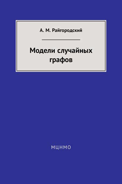 Андрей Райгородский Модели случайных графов омельченко а теория графов