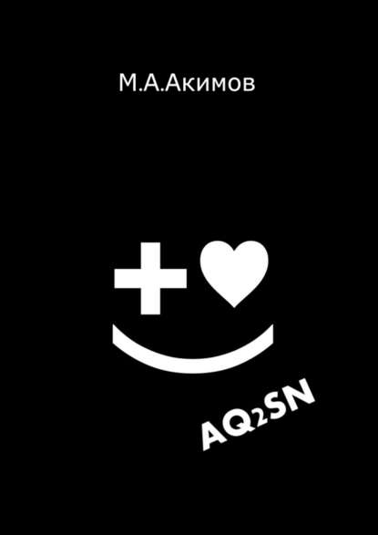 Матвей Акимов AQ2SN недорого