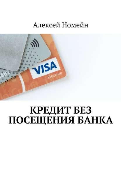 Алексей Номейн Кредит без посещения банка угловые диваны в кредит