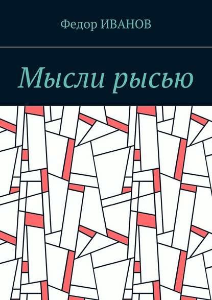 цена на Федор Иванов Мысли рысью