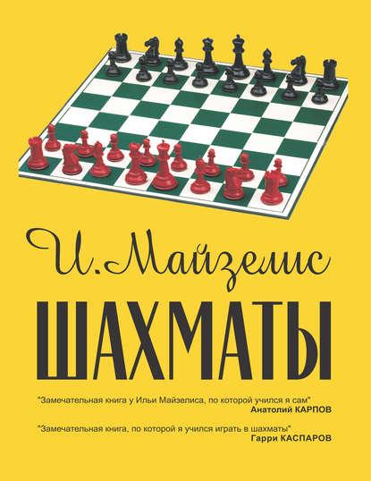 Илья Майзелис — Шахматы. Самый популярный учебник для начинающих