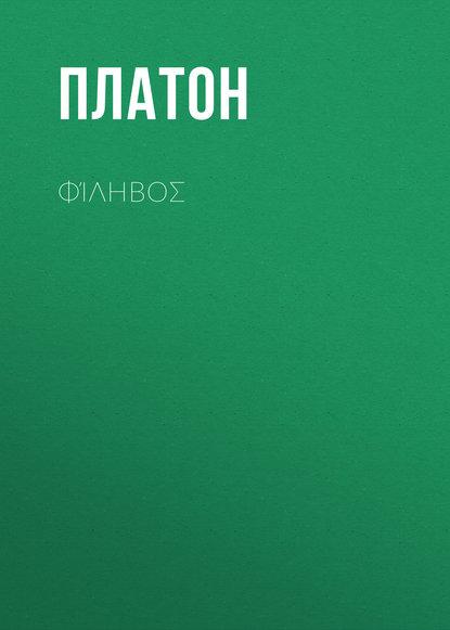 Платон Φίληβος пол стретерн платон