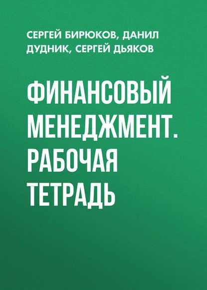 Сергей Бирюков Финансовый менеджмент. Рабочая тетрадь