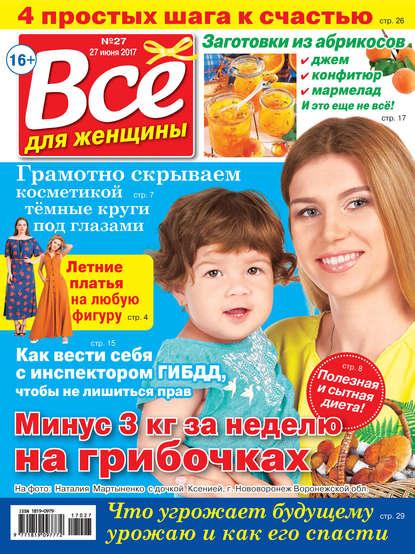 Группа авторов Все для женщины №27/2017