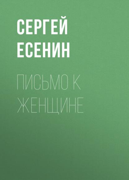 цена на Сергей Есенин Письмо к женщине