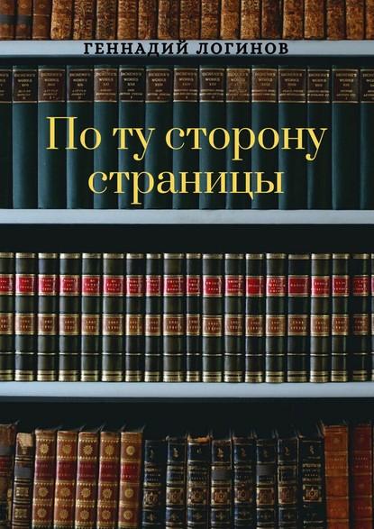 Геннадий Логинов Поту сторону страницы геннадий логинов cito longe tarde