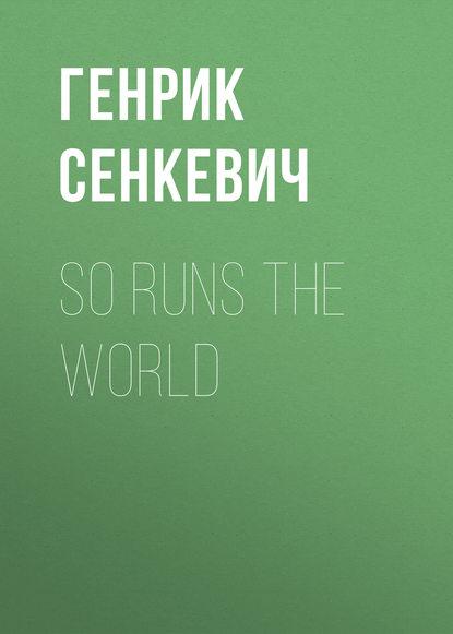 Генрик Сенкевич So Runs the World недорого