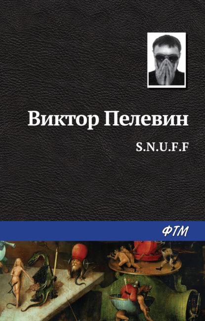 Виктор Пелевин. S.N.U.F.F.