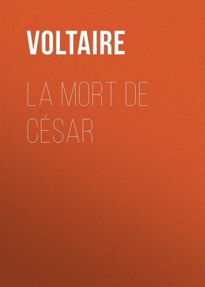 Вольтер La mort de César mort