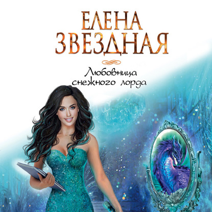 Звездная Елена Любовница снежного лорда обложка