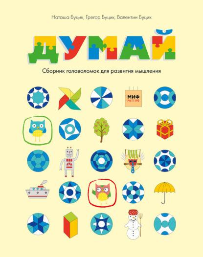 Наташа Буцик Думай. Сборник головоломок для развития мышления киселева е текст головоломки для детей и родителей