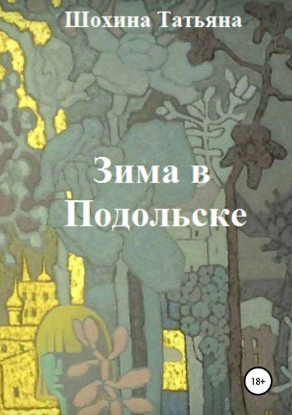 Татьяна Шохина Зима в Подольске банкетки в подольске