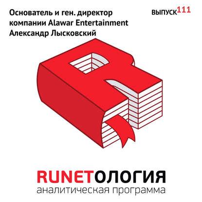 Максим Спиридонов Основатель и ген. директор компании Alawar Entertainment Александр Лысковский