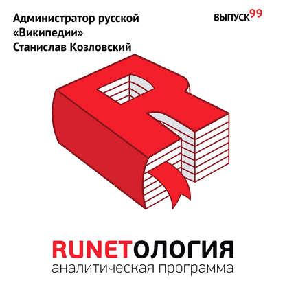 Максим Спиридонов Администратор русской «Википедии» Станислав Козловский