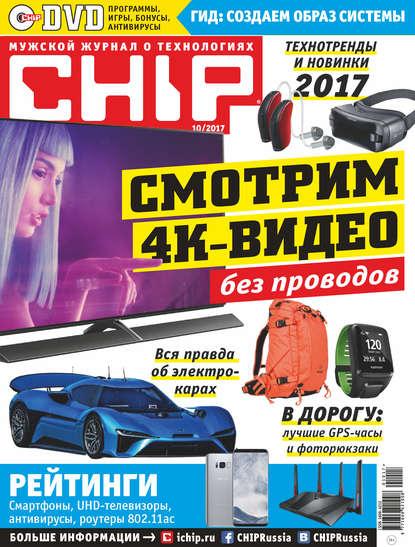 CHIP. Журнал информационных технологий. №10/2017