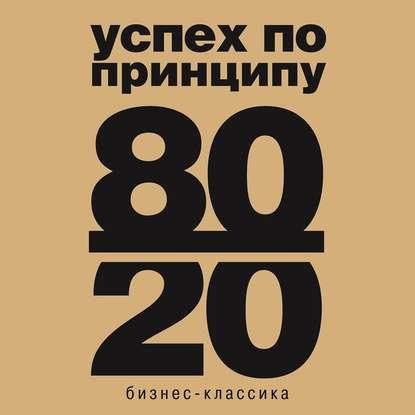 Кох Ричард Принцип 80/20 обложка