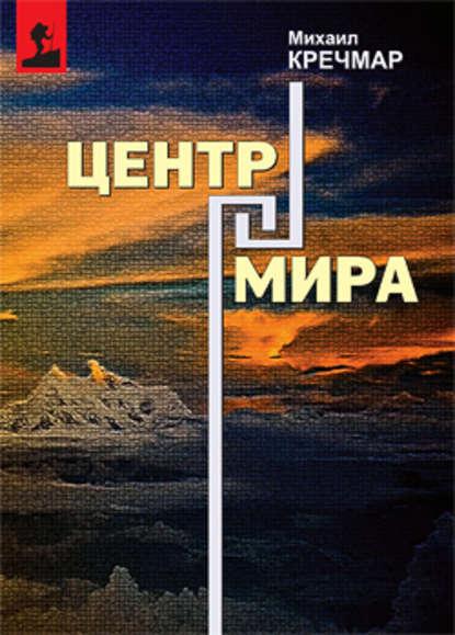 Михаил Кречмар — Центр мира