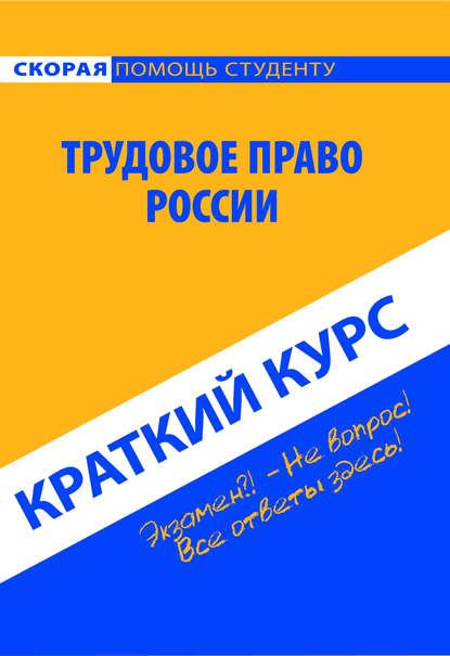 цена на Коллектив авторов Трудовое право России. Краткий курс