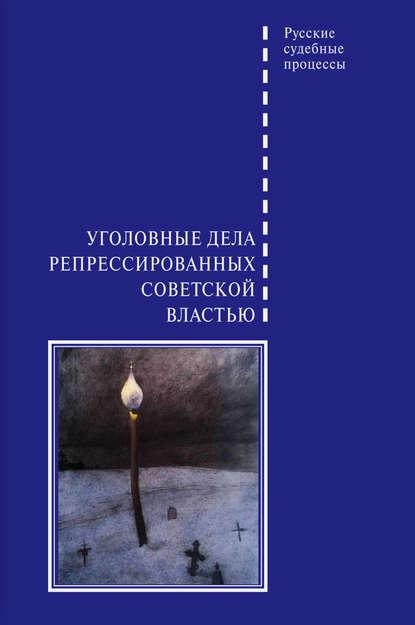 Группа авторов Уголовные дела репрессированных советской властью группа авторов 100 великих тайн советской эпохи