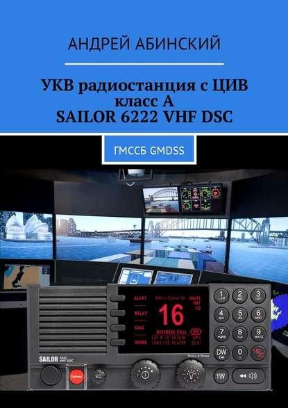 УКВ радиостанция с ЦИВ класс А SAILOR 6222 VHF DSC. ГМССБ GMDSS Абинский Андрей