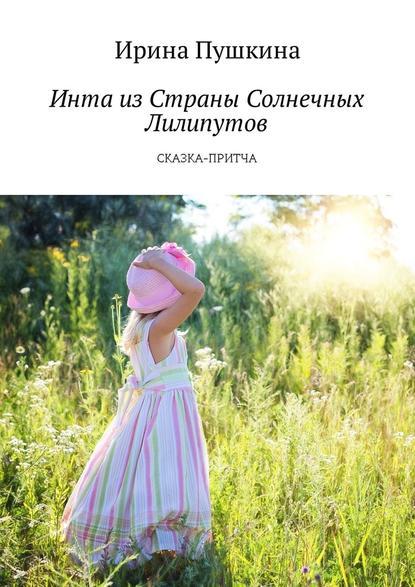 Ирина Пушкина Инта изСтраны Солнечных Лилипутов. Сказка-притча цена 2017