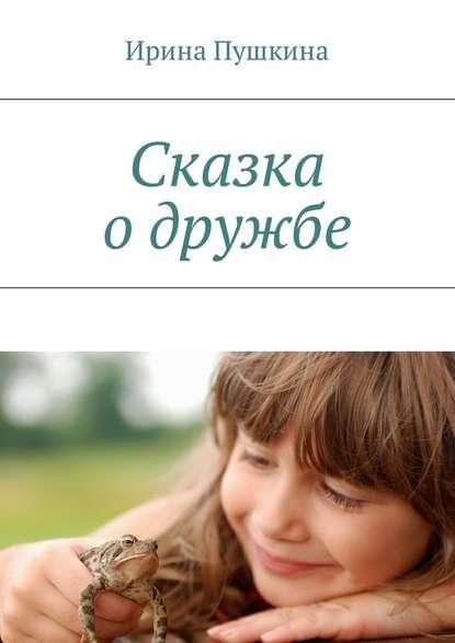Ирина Пушкина Сказка одружбе цена 2017