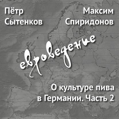 Максим Спиридонов Окультуре пива вГермании. Часть2 максим спиридонов как немцы проводят свой отпуск