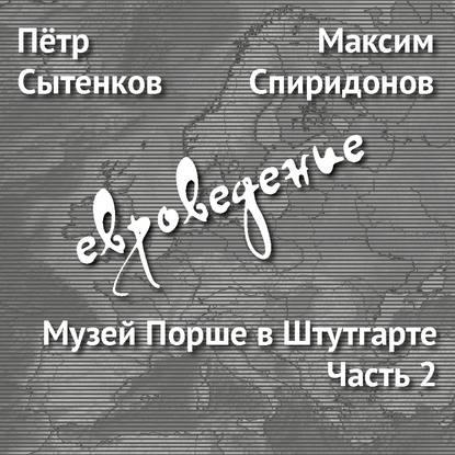 Максим Спиридонов Музей Порше вШтутгарте. Часть2