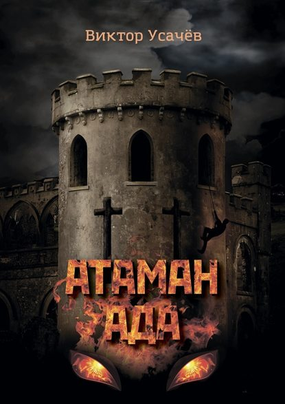 Атаман ада. Книга первая. Гонимый фото