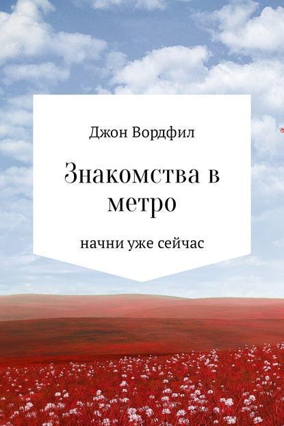Джон Вордфил Знакомства в Метро