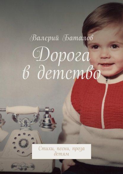 Валерий Баталов Дорога в детство. Стихи, песни, проза детям