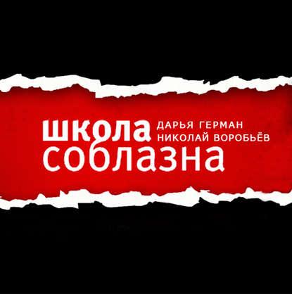 Николай Воробьев Как девушки дрессируют мужчин?