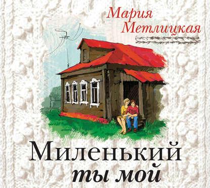Метлицкая Мария Миленький ты мой обложка