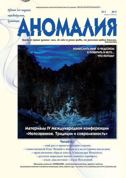 Журнал «Аномалия» №4 / 2014