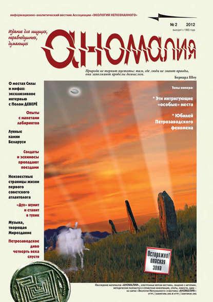 Журнал «Аномалия» №2 / 2012