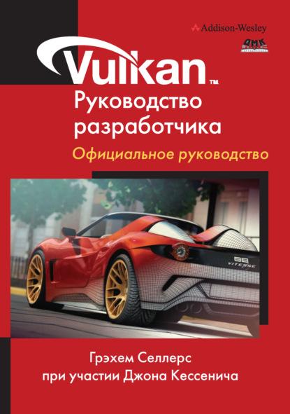 Vulkan. Руководство разработчика. Официальное руководство фото