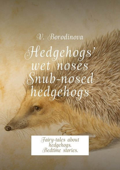 Фото - Victoria Borodinova Hedgehogs' wet noses. Snub-nosed hedgehogs. Fairy-tales about hedgehogs. Bedtime stories. wooden children simulation pretend play small doctor toy suit kids gift