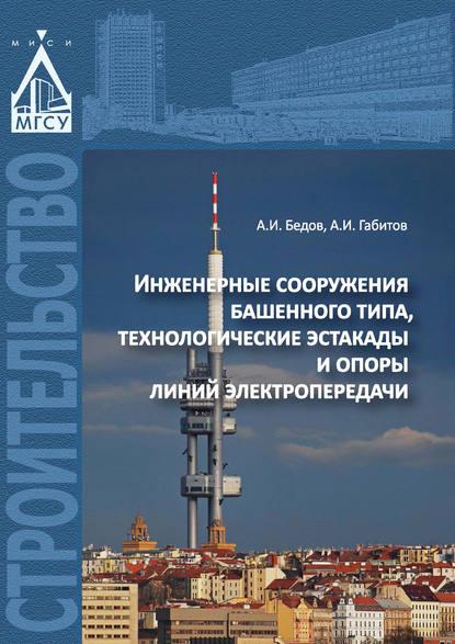 А. И. Бедов Инженерные сооружения башенного типа, технологические эстакады и опоры линий электропередачи