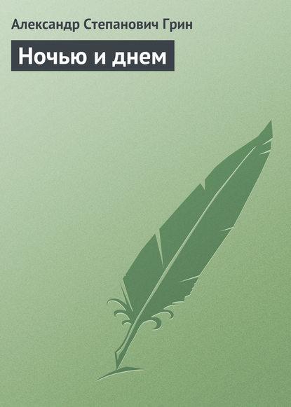 книги мистический детектив читать онлайн