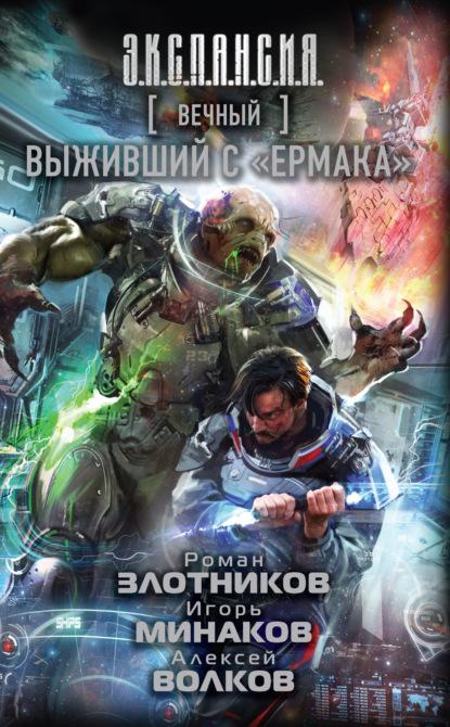 Роман Злотников — Вечный. Выживший с «Ермака»