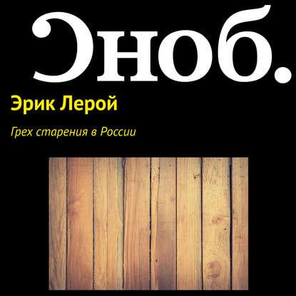 Эрик Лерой Грех старения в России
