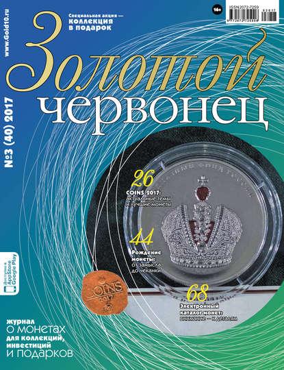 Группа авторов Золотой червонец №3 (40) 2017 группа авторов нумизматический кабинет выпуск 3 каталог восточных монет