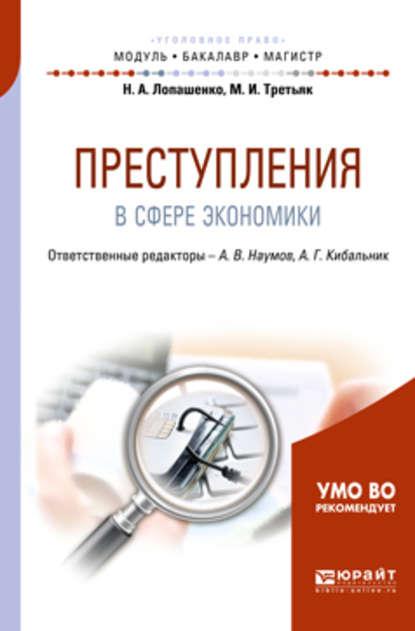 Преступления в сфере экономики. Учебное пособие для бакалавриата и магистратуры фото