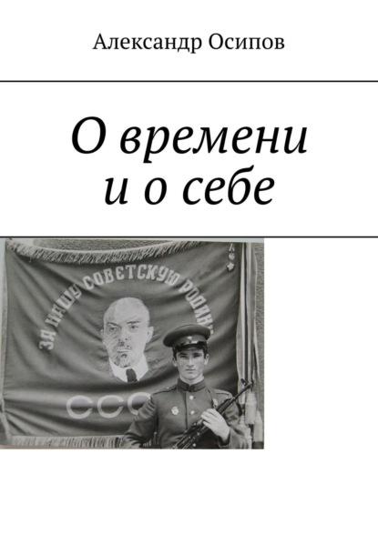 Александр Ильич Осипов О времени и о себе