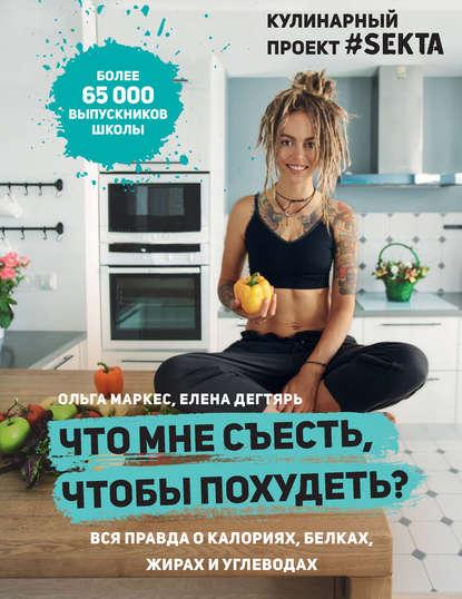 Ольга Маркес Что мне съесть, чтобы похудеть? Кулинарный проект #SEKTA